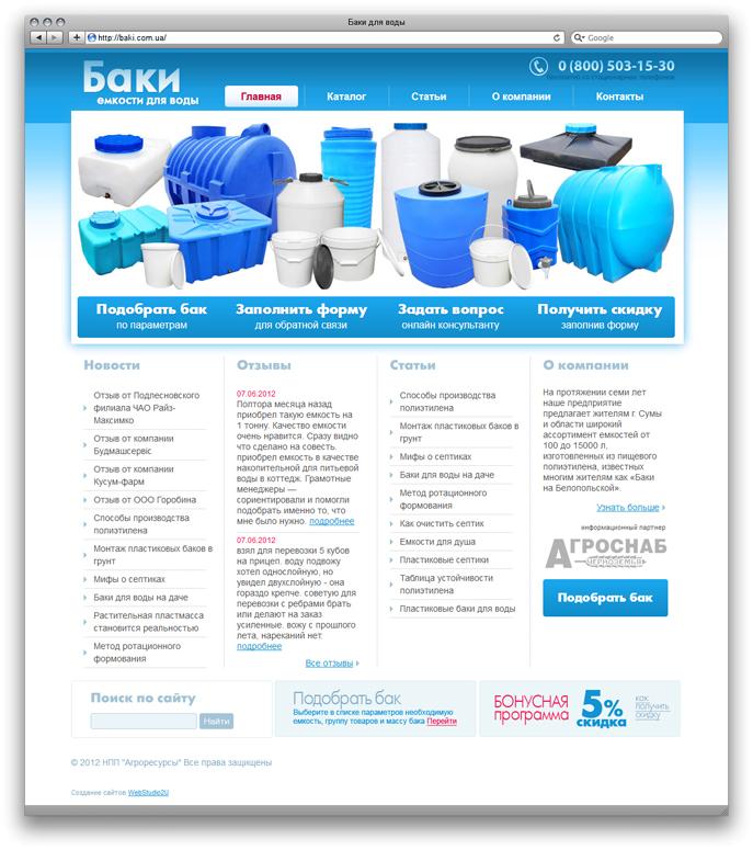 Дизайн сайта для веб студии